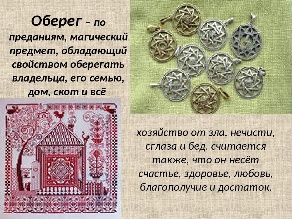 хозяйство от зла, нечисти, сглаза и бед. считается также, что он несёт счасть...