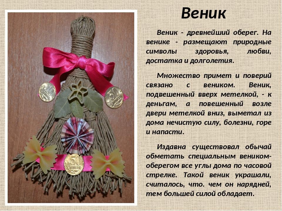 Веник Веник - древнейший оберег. На венике - размещают природные символы здор...
