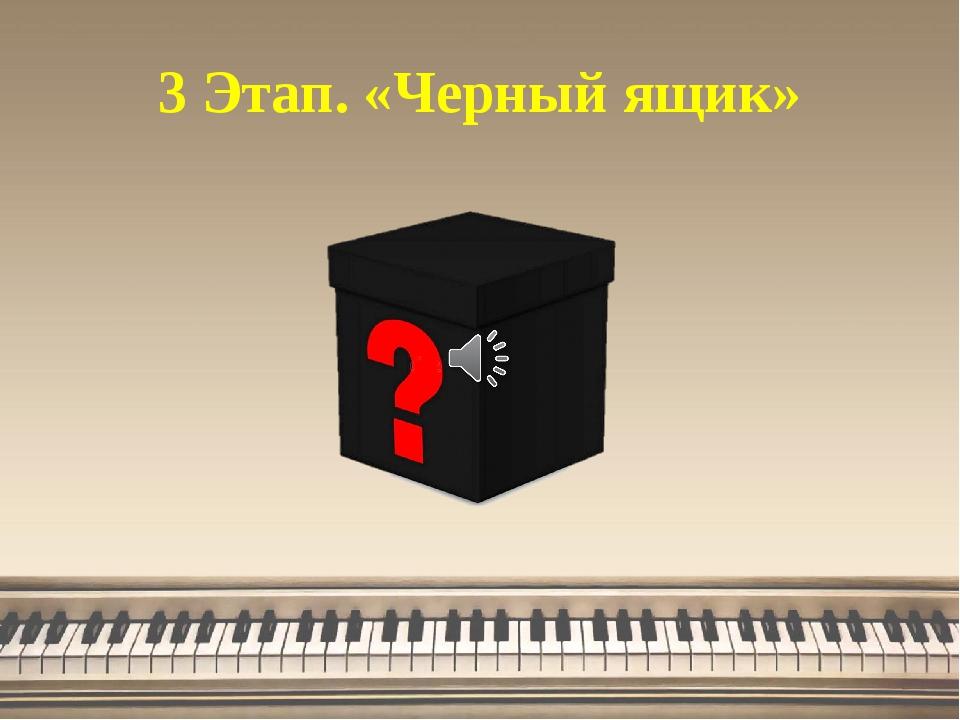 3 Этап. «Черный ящик»
