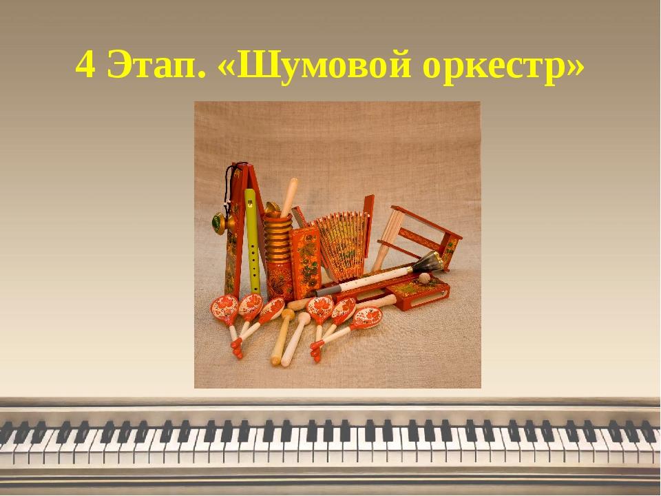 4 Этап. «Шумовой оркестр»