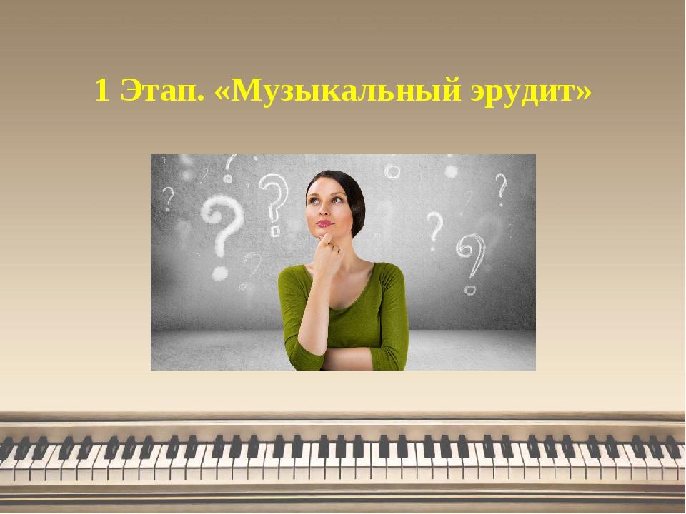 1 Этап. «Музыкальный эрудит»