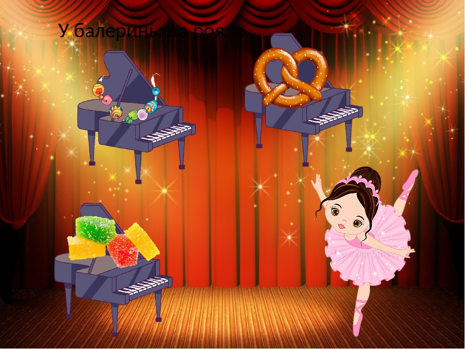 У балерины на рояле…