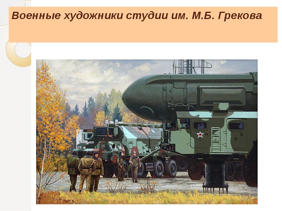 Военные художники студии им. М.Б. Грекова