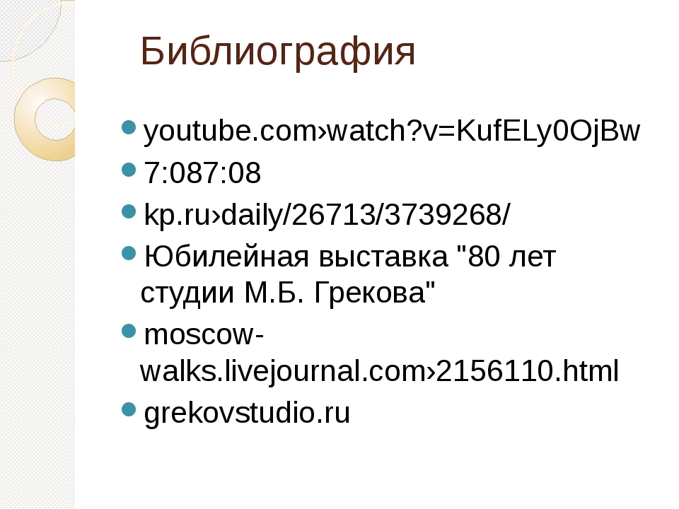 Библиография youtube.com›watch?v=KufELy0OjBw 7:087:08 kp.ru›daily/26713/37392...
