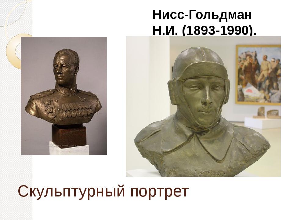 Скульптурный портрет Нисс-Гольдман Н.И. (1893-1990). Портрет летчика. Нетускн...