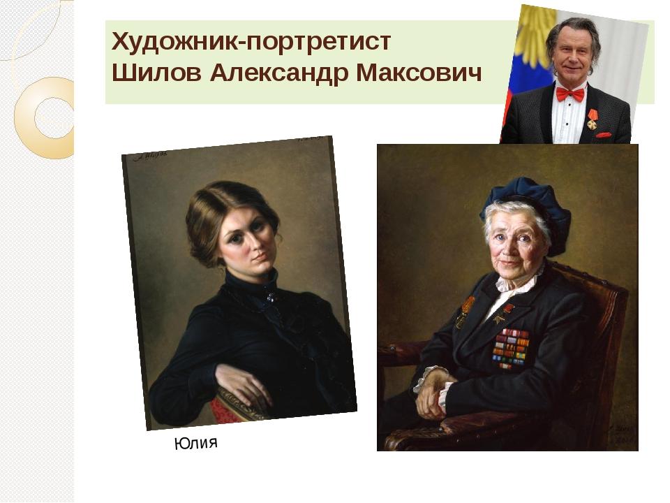 Художник-портретист Шилов Александр Максович Юлия