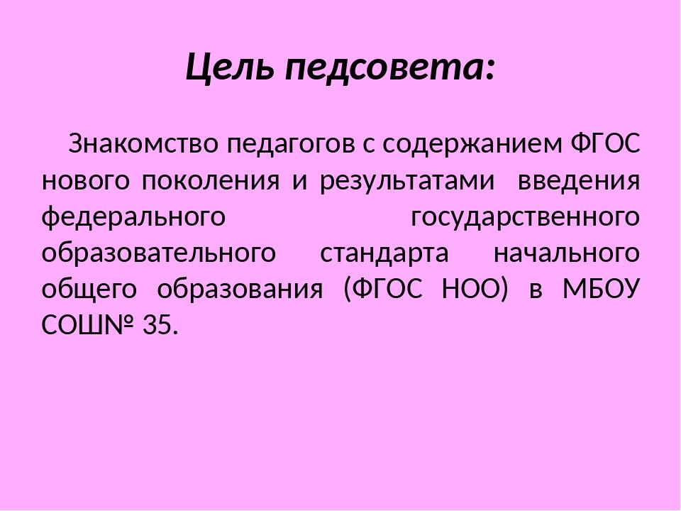 Цель педсовета: Знакомство педагогов с содержанием ФГОС нового поколения и ре...