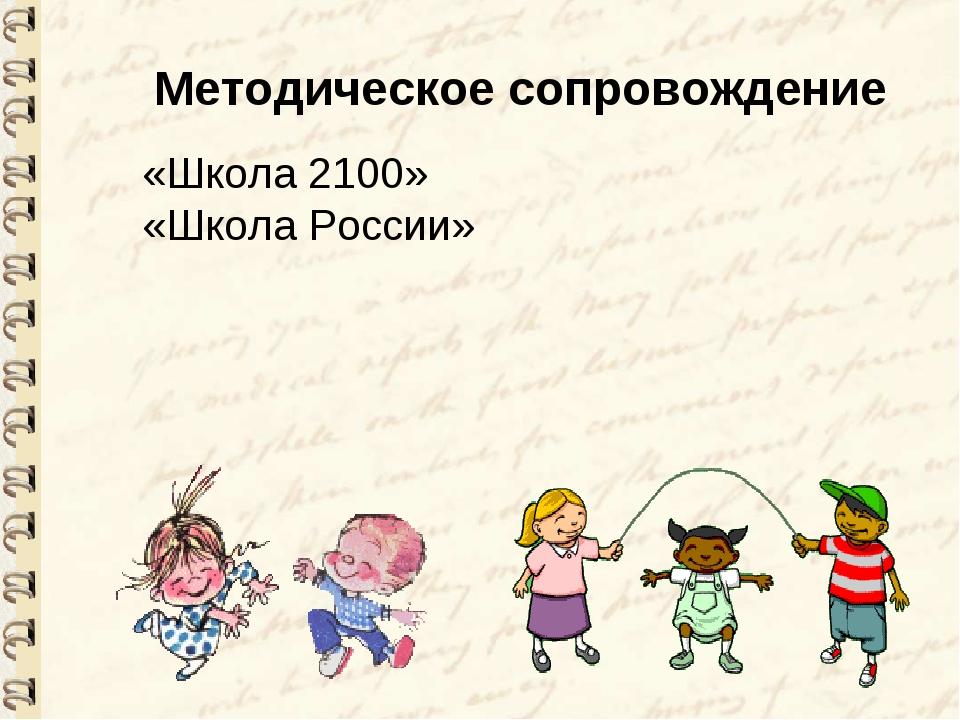 Методическое сопровождение «Школа 2100» «Школа России»