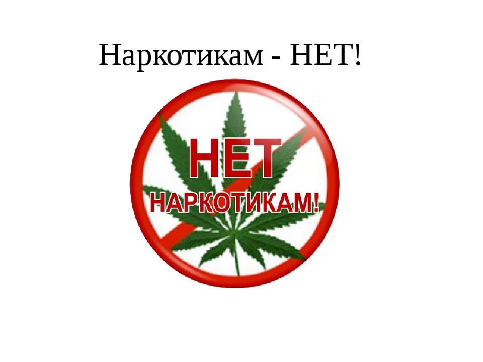 Наркотикам - НЕТ!