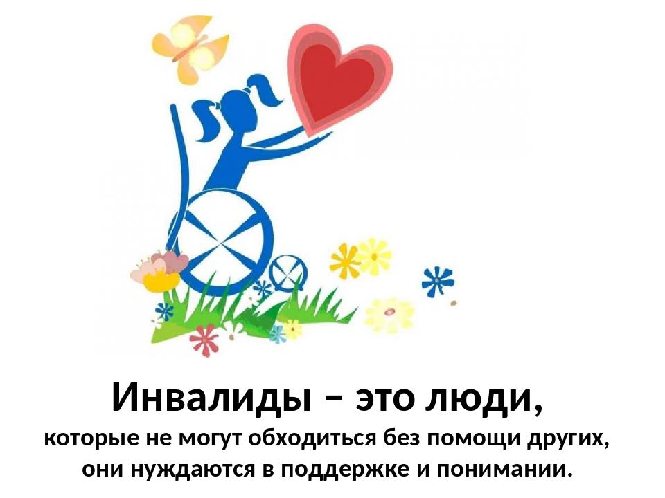 Картинки день инвалида в россии