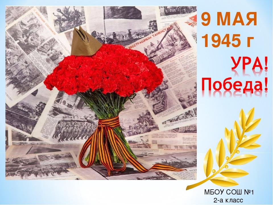 9 МАЯ 1945 г МБОУ СОШ №1 2-а класс
