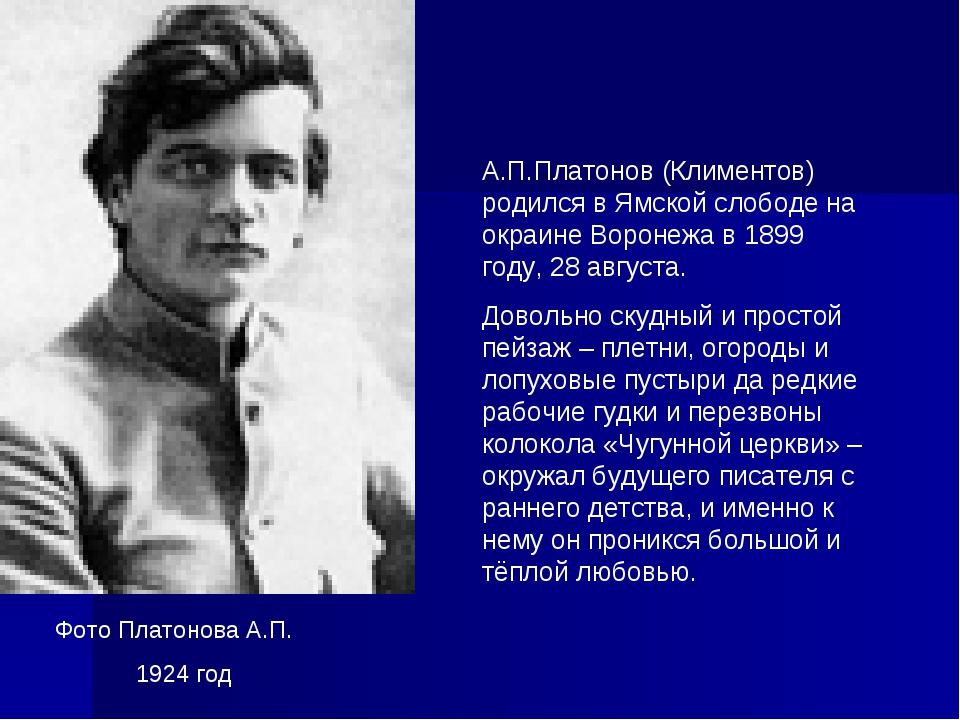 Фото Платонова А.П. 1924 год А.П.Платонов (Климентов) родился в Ямской слобо...