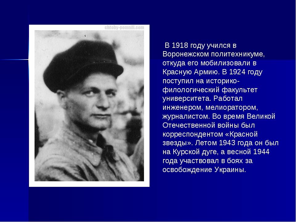 В 1918 году учился в Воронежском политехникуме, откуда его мобилизовали в Кр...