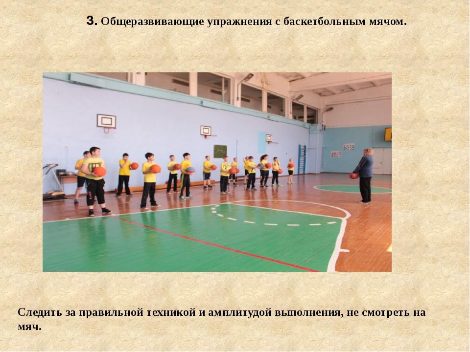 3. Общеразвивающие упражнения с баскетбольным мячом.