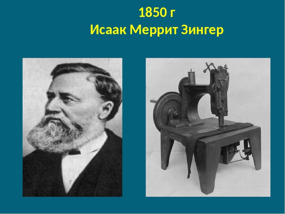 1850 г Исаак Меррит Зингер