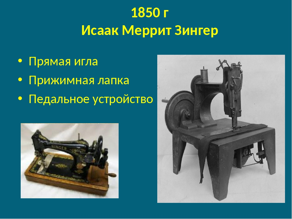 1850 г Исаак Меррит Зингер Прямая игла Прижимная лапка Педальное устройство