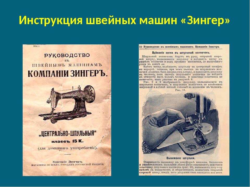 Инструкция швейных машин «Зингер»