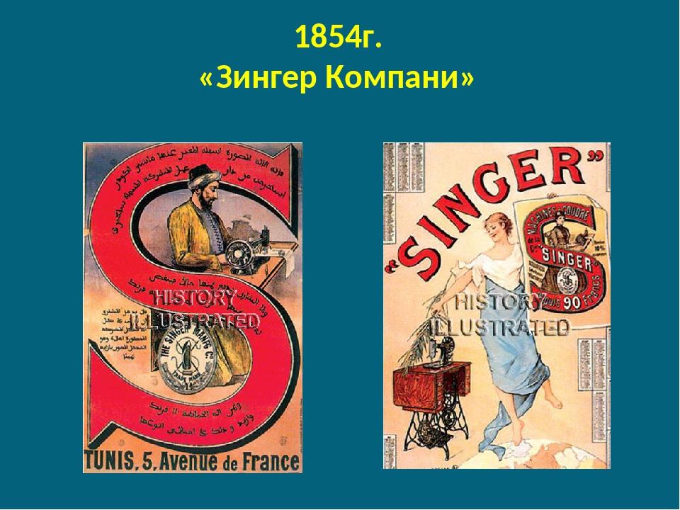 1854г. «Зингер Компани»