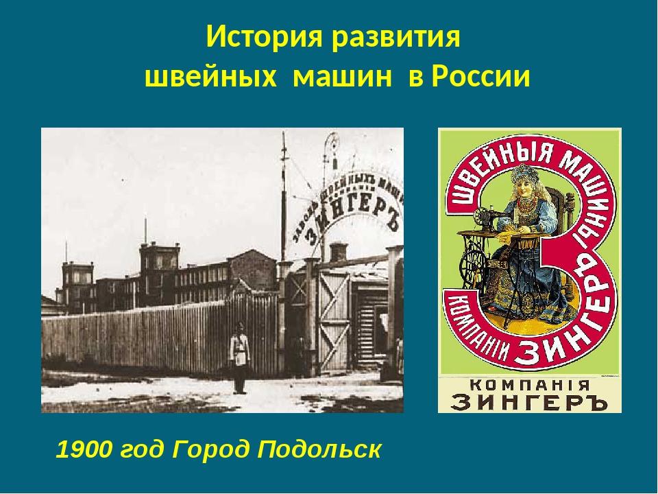 История развития швейных машин в России 1900 год Город Подольск