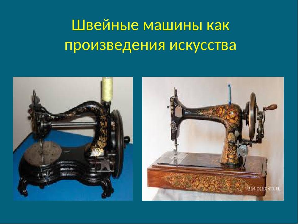 Швейные машины как произведения искусства