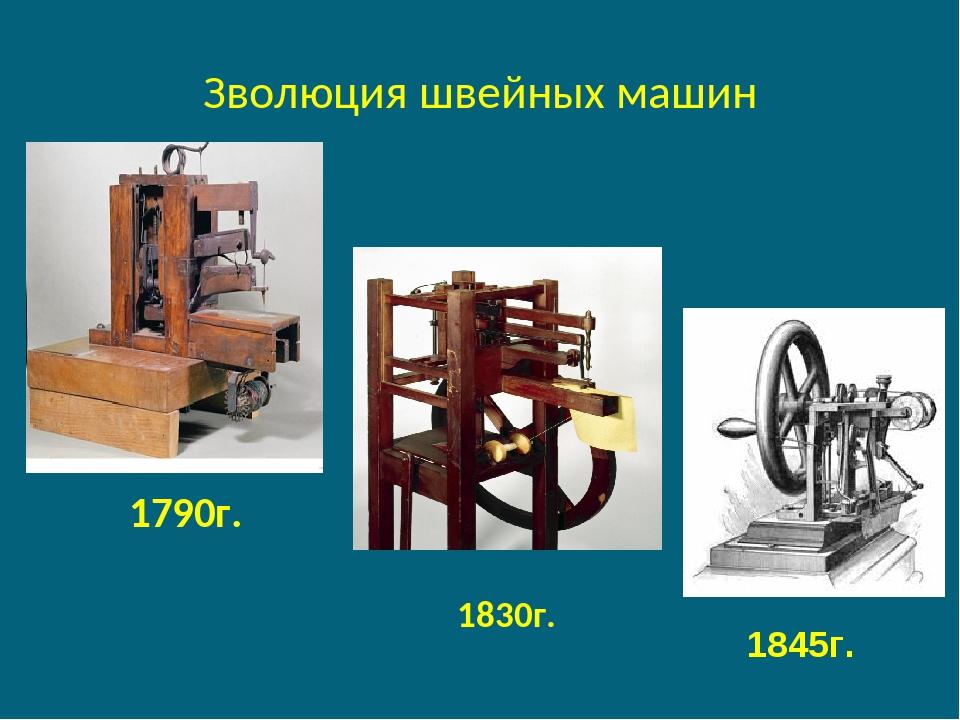 Зволюция швейных машин 1830г. 1790г. 1845г.