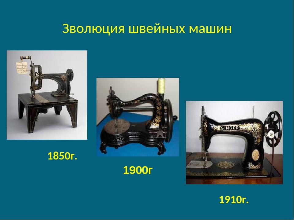 Зволюция швейных машин 1910г. 1850г. 1900г