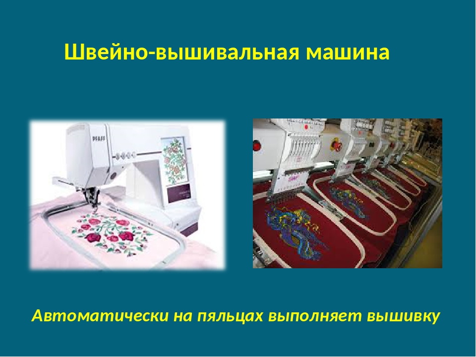 Швейно-вышивальная машина Автоматически на пяльцах выполняет вышивку