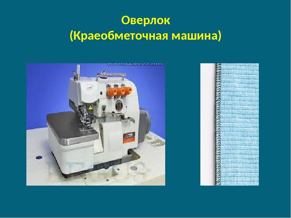Оверлок (Краеобметочная машина)