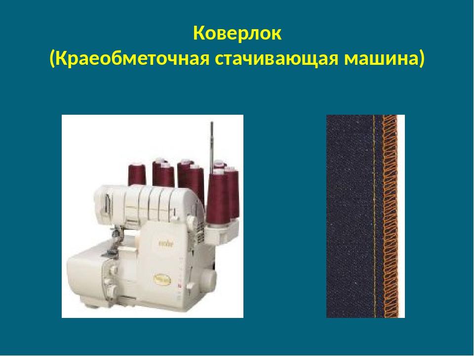 Коверлок (Краеобметочная стачивающая машина)