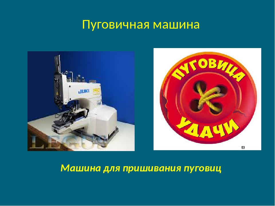Пуговичная машина Машина для пришивания пуговиц