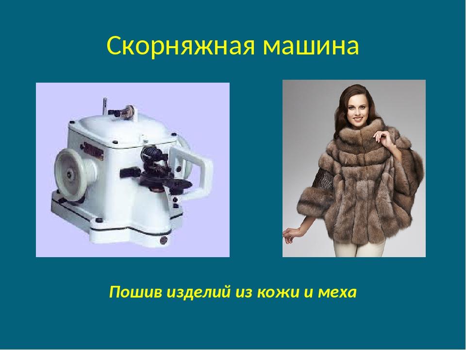 Скорняжная машина Пошив изделий из кожи и меха