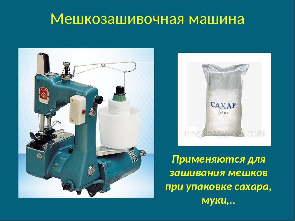 Мешкозашивочная машина Применяются для зашивания мешков при упаковке сахара,...