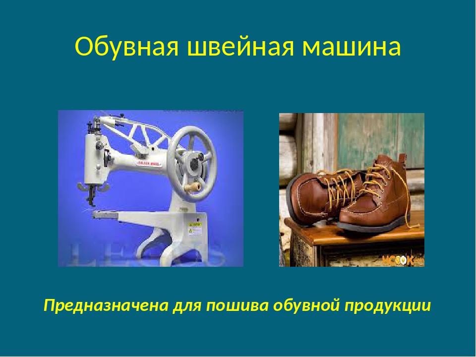 Обувная швейная машина Предназначена для пошива обувной продукции