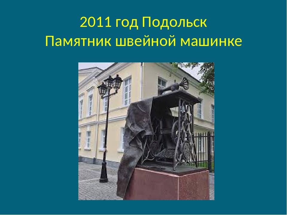 2011 год Подольск Памятник швейной машинке