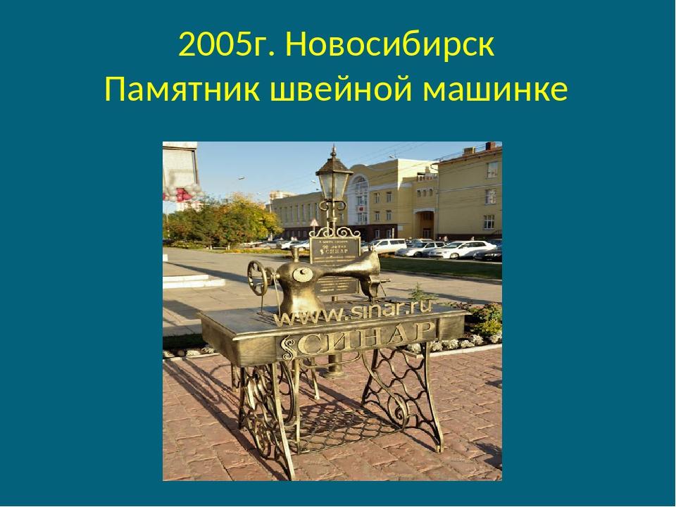 2005г. Новосибирск Памятник швейной машинке