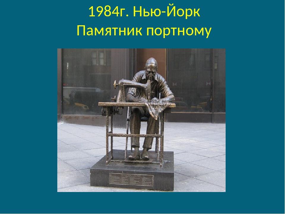 1984г. Нью-Йорк Памятник портному