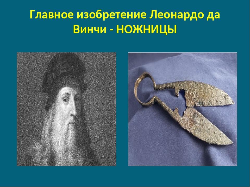 Главное изобретение Леонардо да Винчи - НОЖНИЦЫ