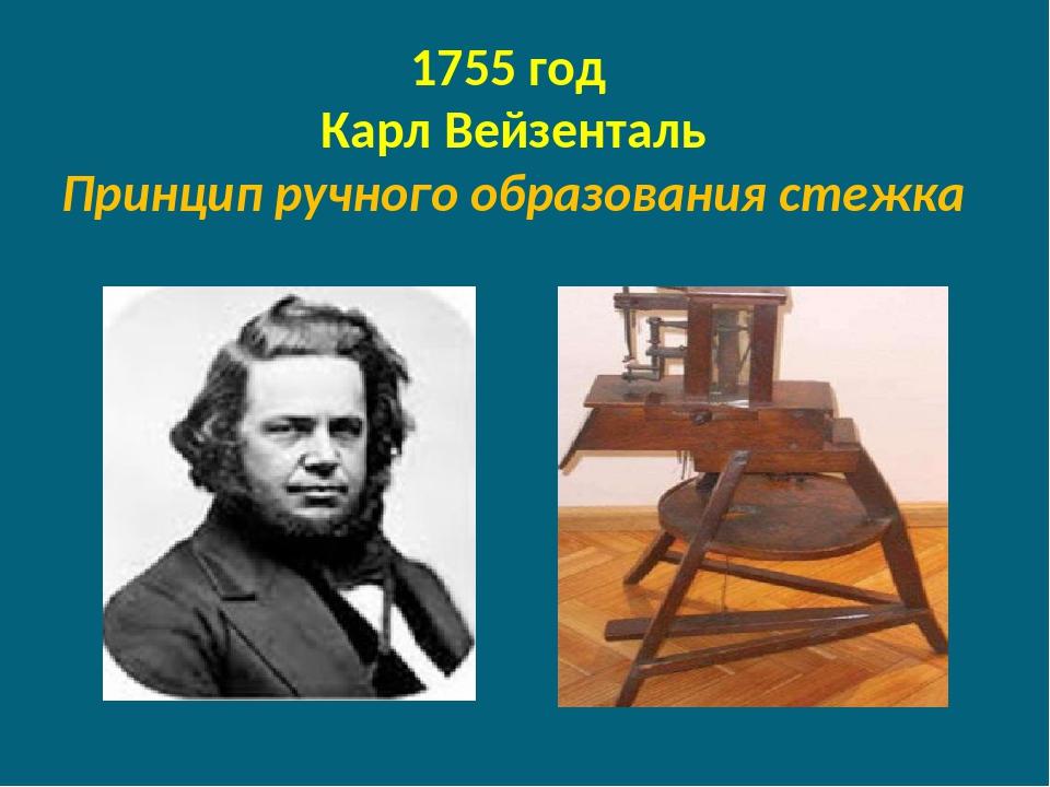 1755 год Карл Вейзенталь Принцип ручного образования стежка