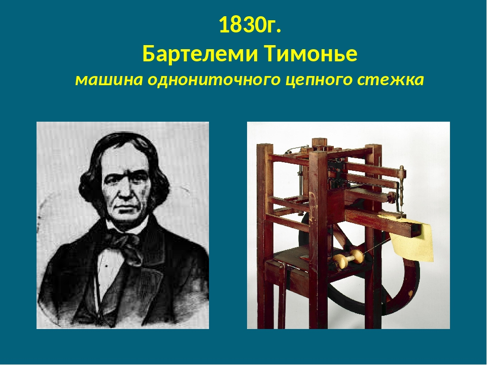 1830г. Бартелеми Тимонье машина однониточного цепного стежка