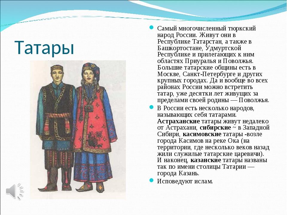 Древние народы россии реферат