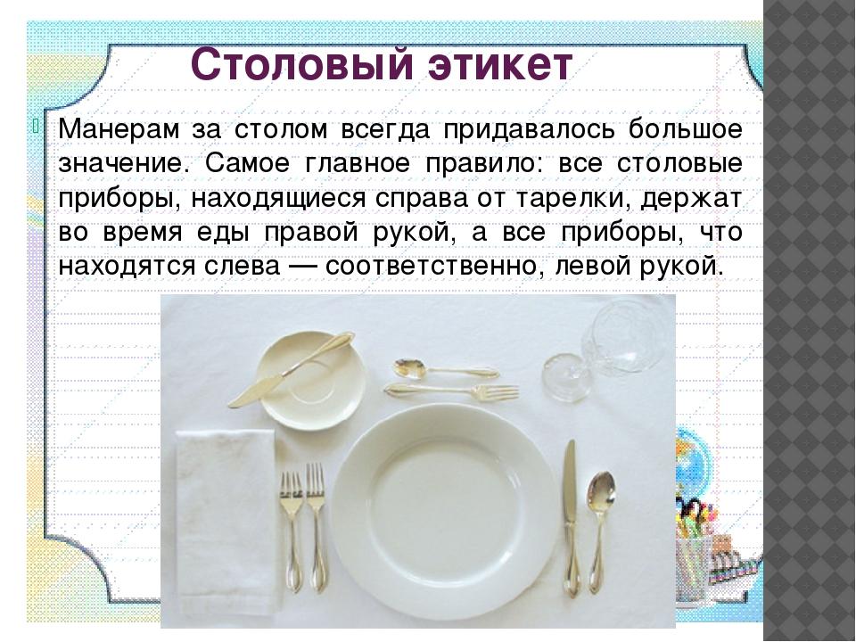 поделились картинки правил этикета за столом сбил