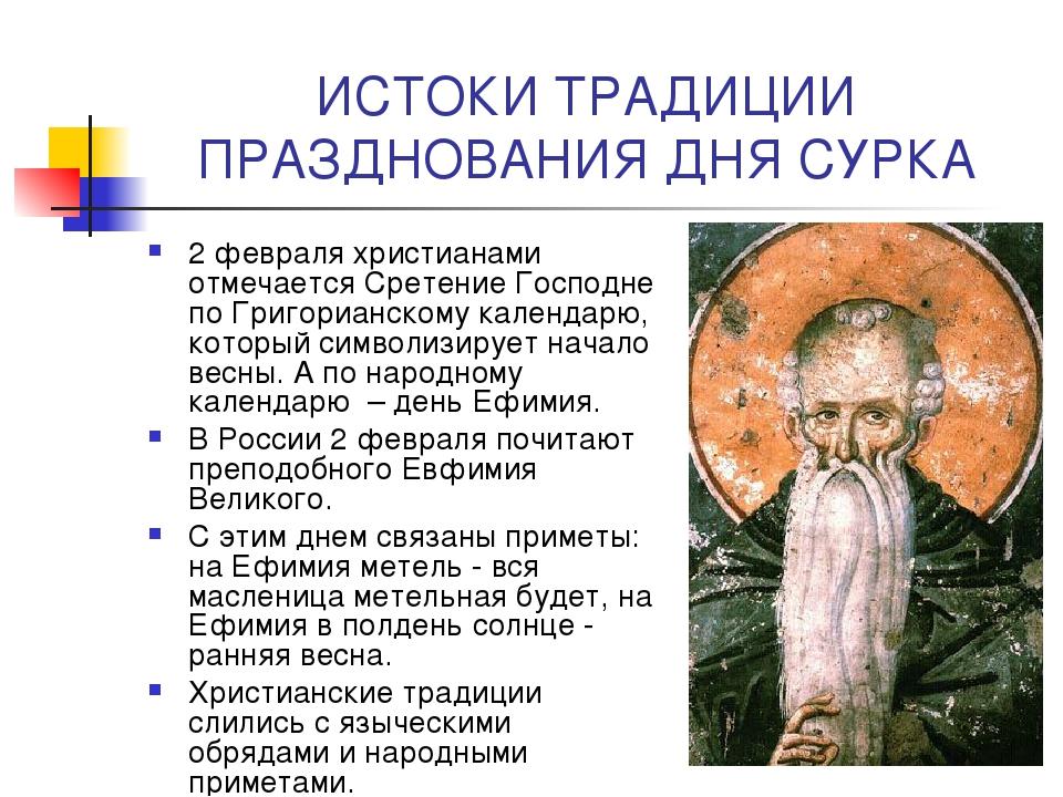 ИСТОКИ ТРАДИЦИИ ПРАЗДНОВАНИЯ ДНЯ СУРКА 2 февраля христианами отмечается Срете...
