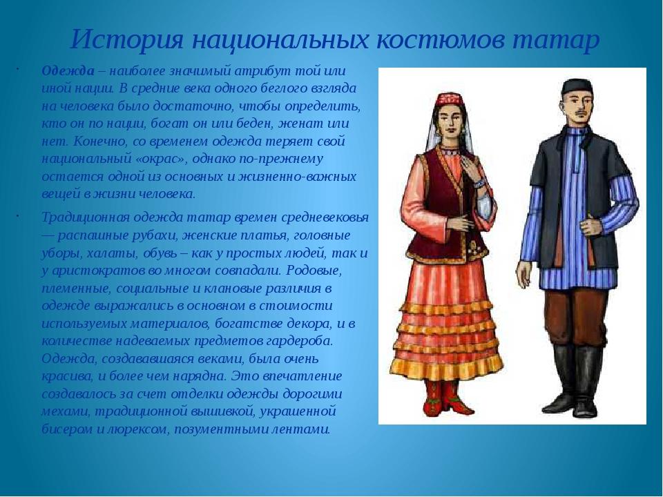 История национальных костюмов татар Одежда– наиболее значимый атрибут той ил...