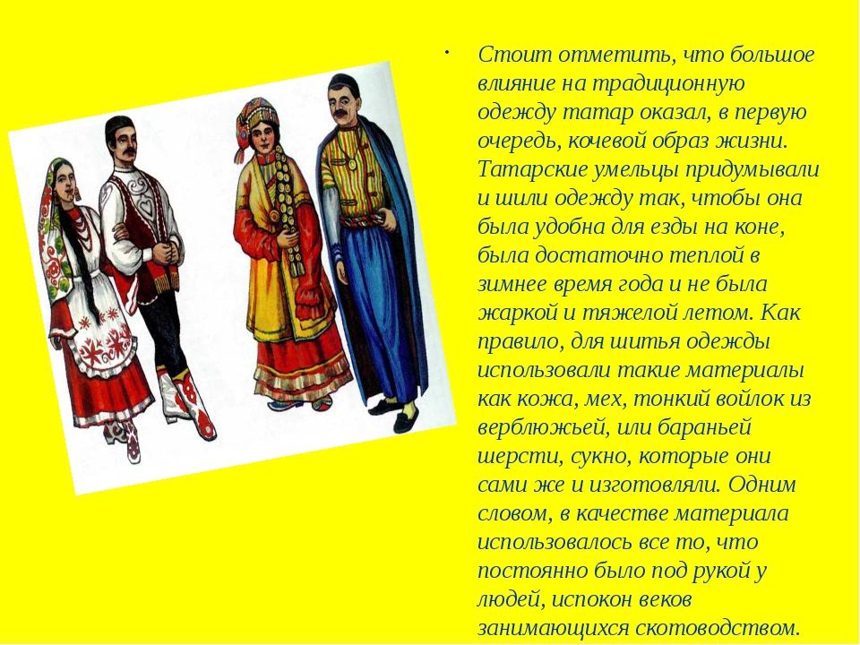 Стоит отметить, что большое влияние на традиционную одежду татар оказал, в пе...