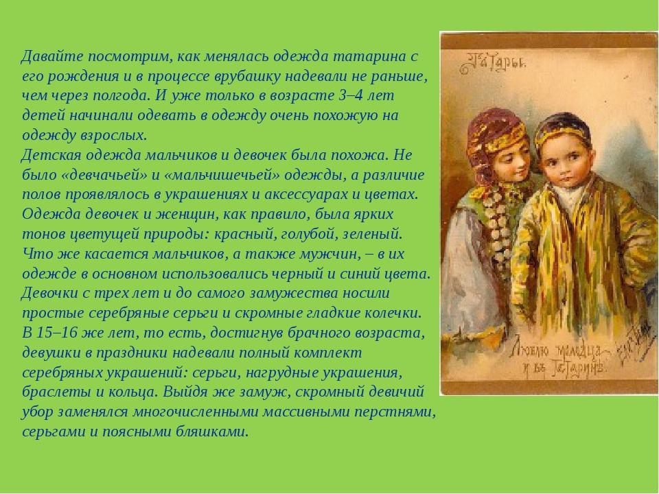 Давайте посмотрим, как менялась одежда татарина с его рождения и в процессе в...