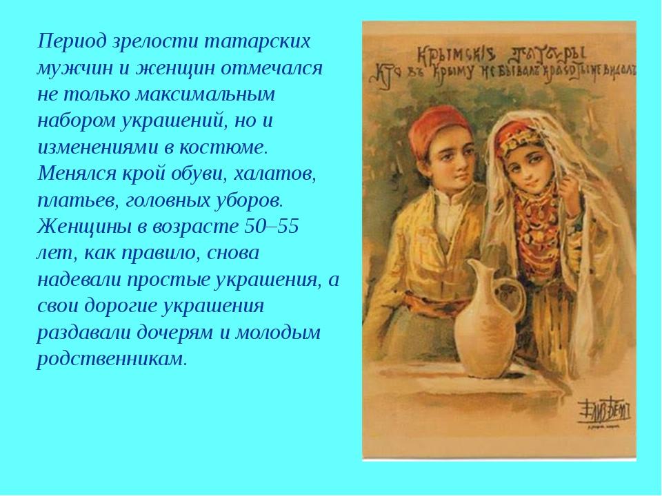 Период зрелости татарских мужчин и женщин отмечался не только максимальным на...