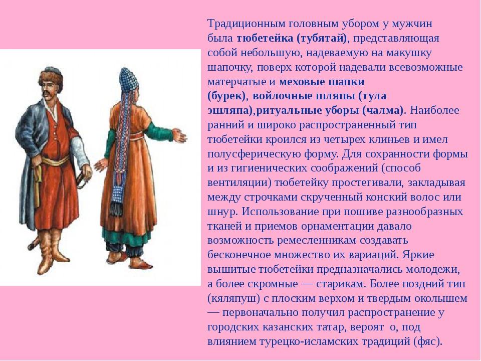 Традиционным головным убором у мужчин былатюбетейка (тубятай), представляюща...