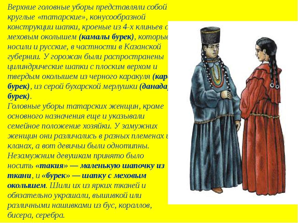 Верхние головные уборы представляли собой круглые «татарские», конусообразной...