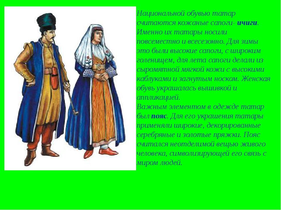 Национальной обувью татар считаются кожаные сапоги-ичиги. Именно их татары н...