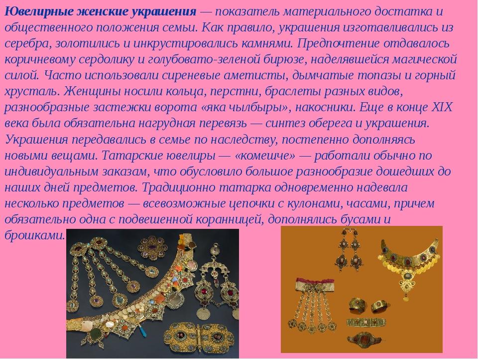 Ювелирные женские украшения— показатель материального достатка и общественно...